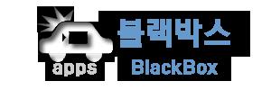 베스트 블랙박스
